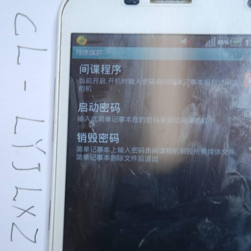 分享一个安卓手机偷拍神器