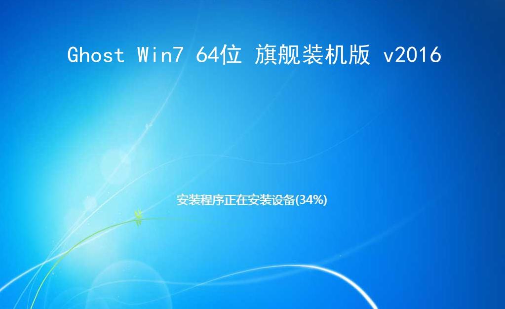 Ghost Win7 64位 完美装机特别版 v2016 ——装机精品系统