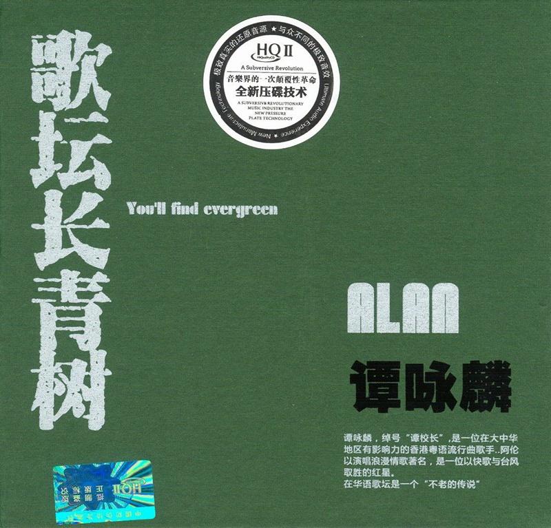[华语]谭咏麟-经典歌曲精选辑《歌坛常青树 hqcdⅡ》2016[wav分轨]