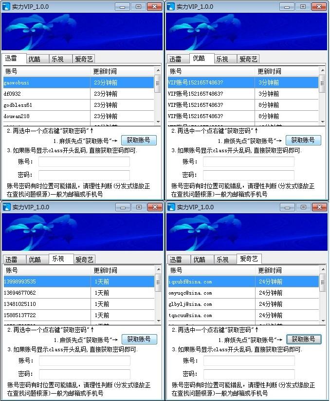 实力VIP获取器 v1.0.0 免费版(迅雷/优酷/乐视/爱奇艺帐号每天更新)