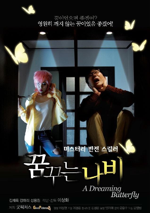 梦蝶 .2016韩国剧情片.720p.迅雷下载