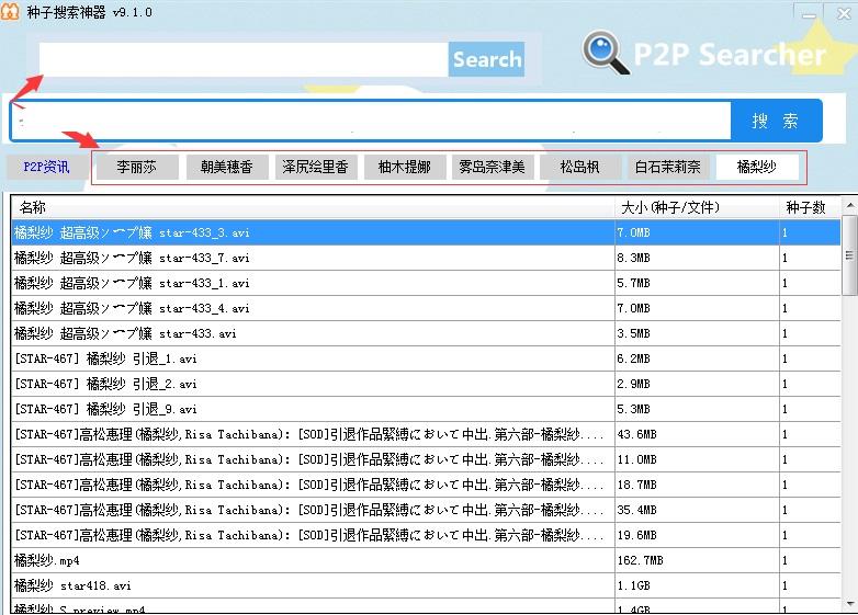 草根吧 【种子搜索神器】无限制种子搜索神器云播穿透版 在线播放,下载地址,迅雷下载,永久免费,青少年 软件工具 nUDb8C
