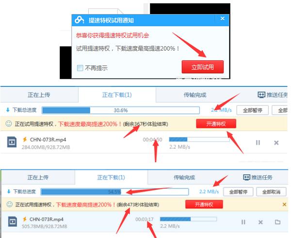 草根吧 【无限试用特权】百度云管家绿色版 无限速+破解补丁  软件工具 QZu3bl