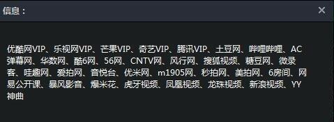 草根吧 【VIP解析】VIP电影电视剧随便看V3.3版优酷黄金会员轻松解析 下载地址,电视剧,优酷,会员,黄金 软件工具 Vf0lKY