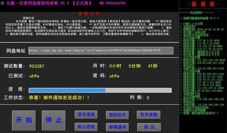 无量百度网盘提取码破解V5.0 绿色版 号称3小时内破解 ...