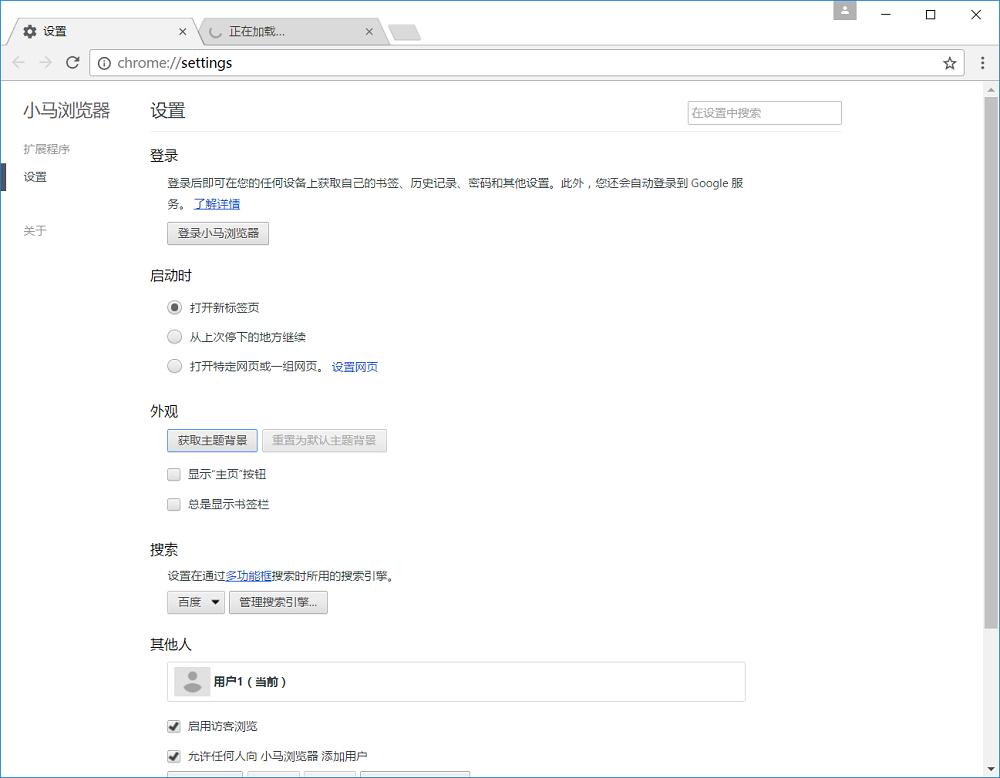 基于Chrome原版本地优化的小马浏览器V55.0.2883.87 软件下载,预览图2