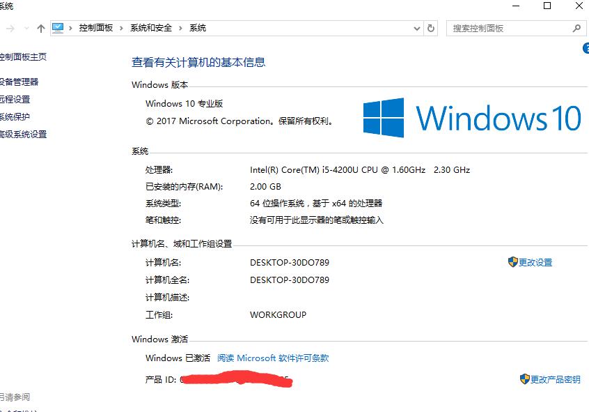 WIN10 1703 精简优化自动激活专业版