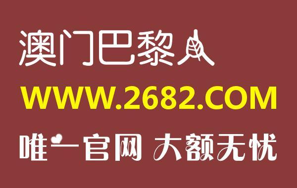 皇冠网址hg0088.com