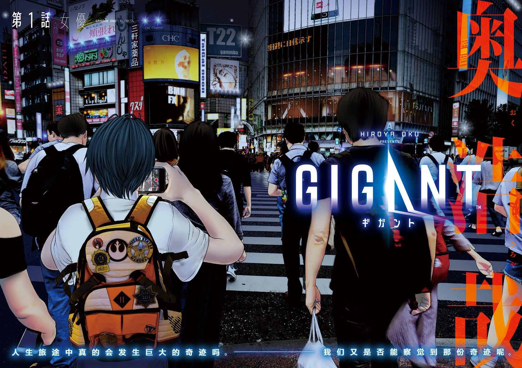 GIGANT - Raw Chapter 1 - Lhscans.com