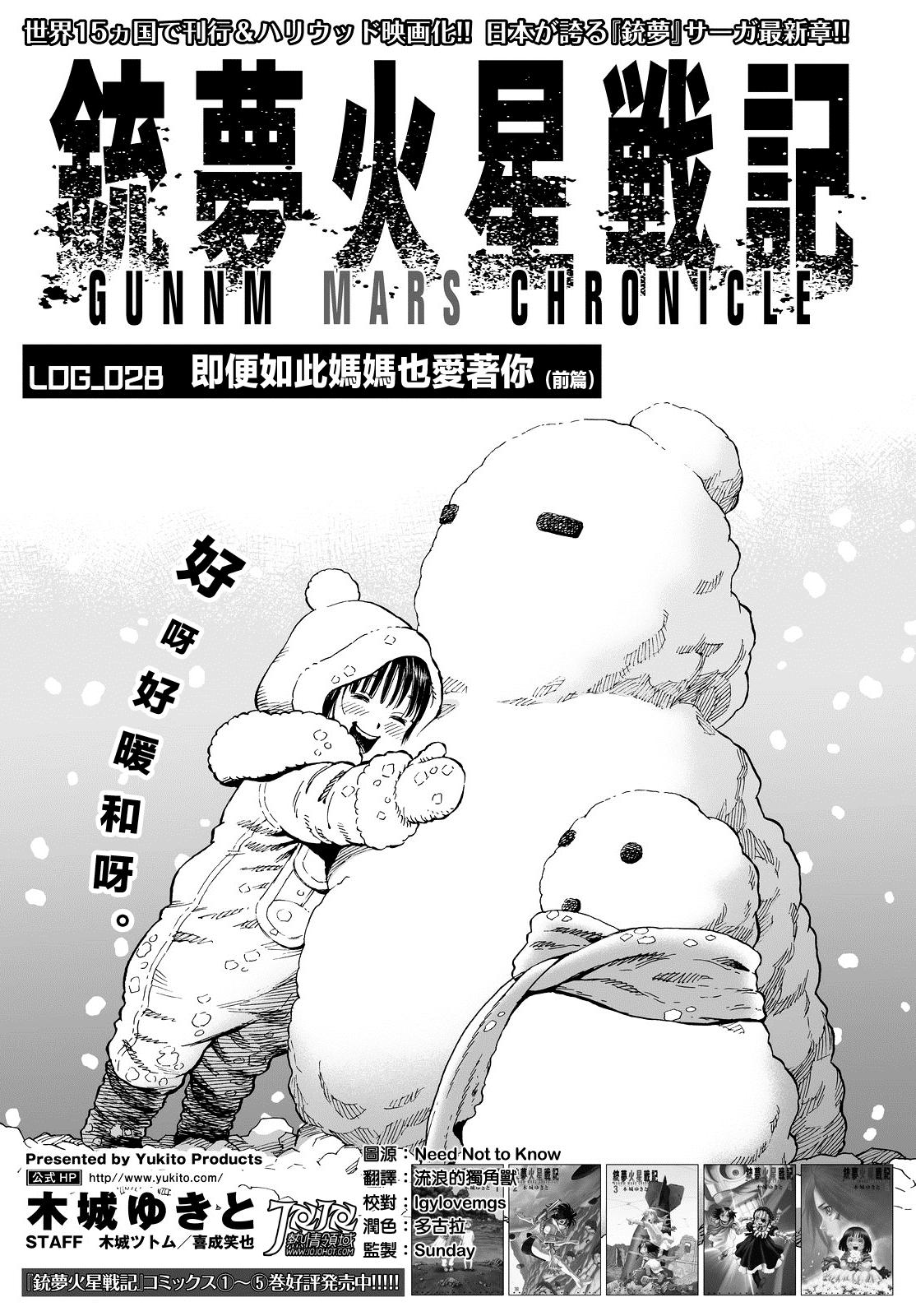 [连载][JOJO][铳梦 火星战记][第28话(前篇)][201
