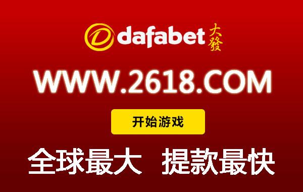 现金赌博平台官网_真人线上赌博平台【信 誉 稳 定】