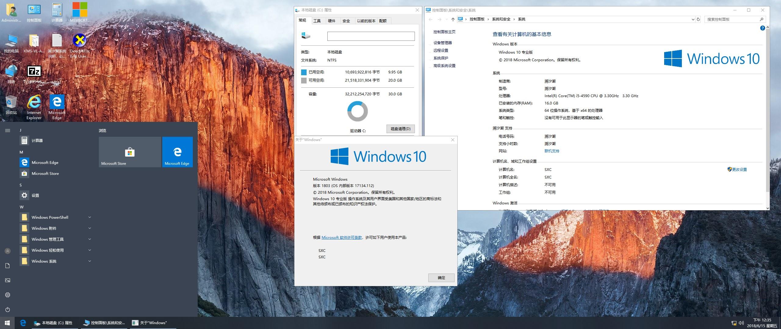 【溯汐潮】Windows 10 Rs4 1803 1804 17134 x64 中文专业轻量精简