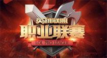 LPL职业联赛
