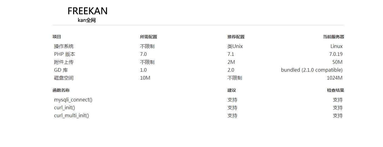 《Freekan-3.8.5-去广告版本下载&安装教程》