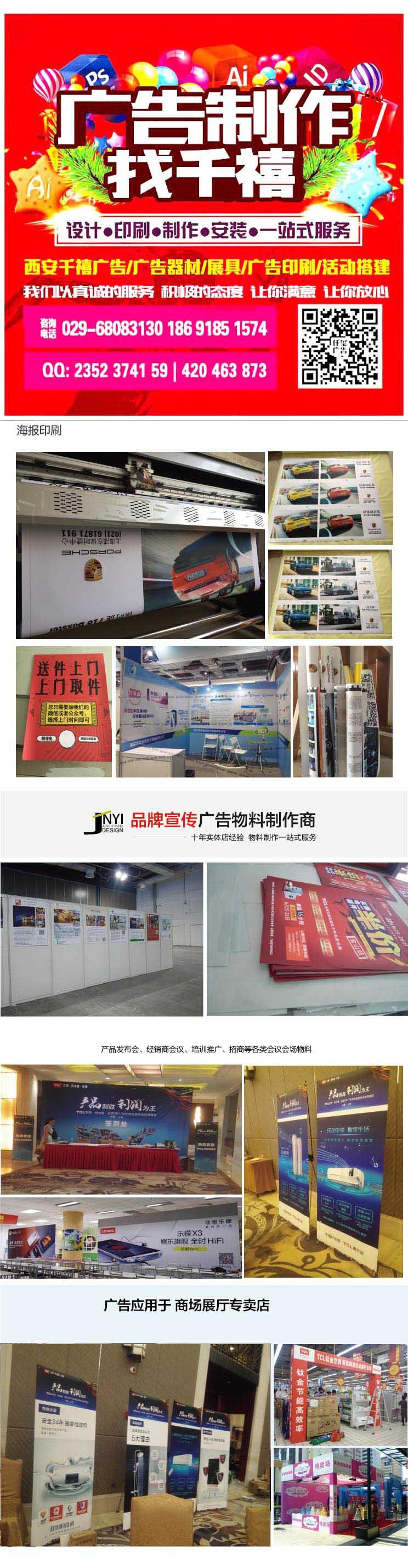 西安会议背景板 签名墙 签到处 留影板kt板条幅展架广告制作安装029-68083130