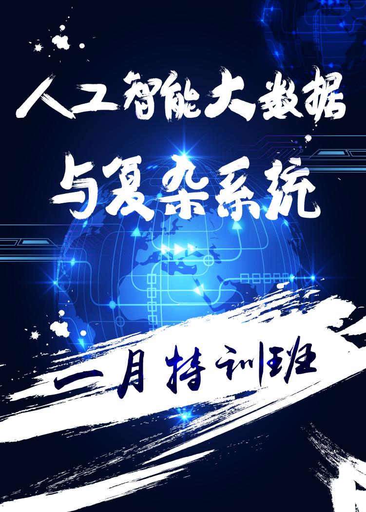 价值3500元->Py基础+人工智能+大数据基础+数学基础的图片 第1张