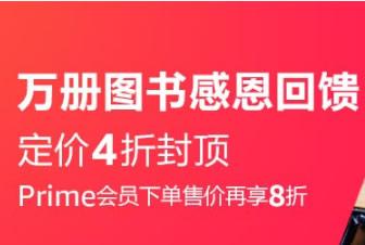 亚马逊中国 万册图书感恩回馈 定价4折封顶 中亚Prime会员额外8折