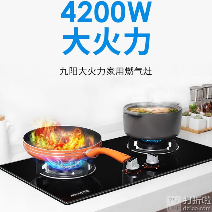 九阳 FB01 一级能效 台嵌两用双灶台燃气灶 天猫优惠券折后¥309包邮(¥599-290)