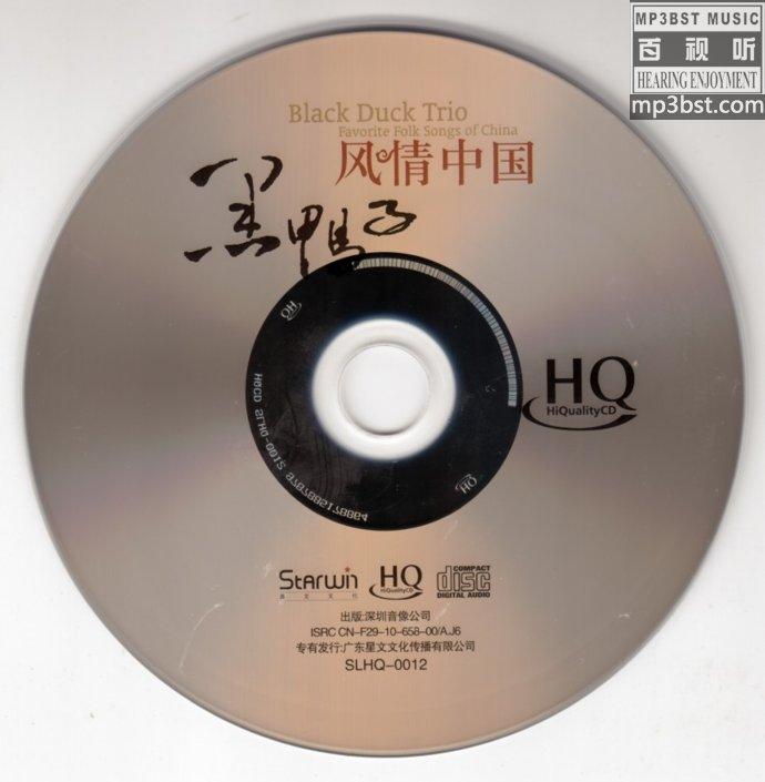 黑鸭子 - 《风情中国 HQCD》[WAV]