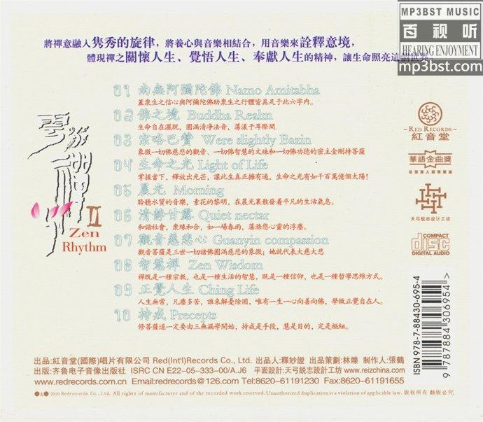 李守业_-_《云水禅心Ⅱ》红音堂唱片[WAV]