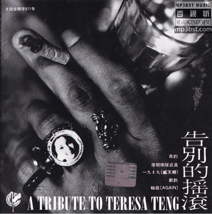 群星_-_《告別的摇滚》金典港压直输日本首版[WAV无损]