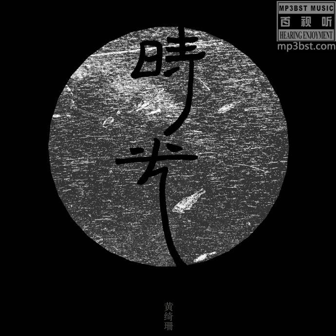 黄绮珊_-_《时光》2018[WAV]