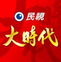 大时代[台湾]海报
