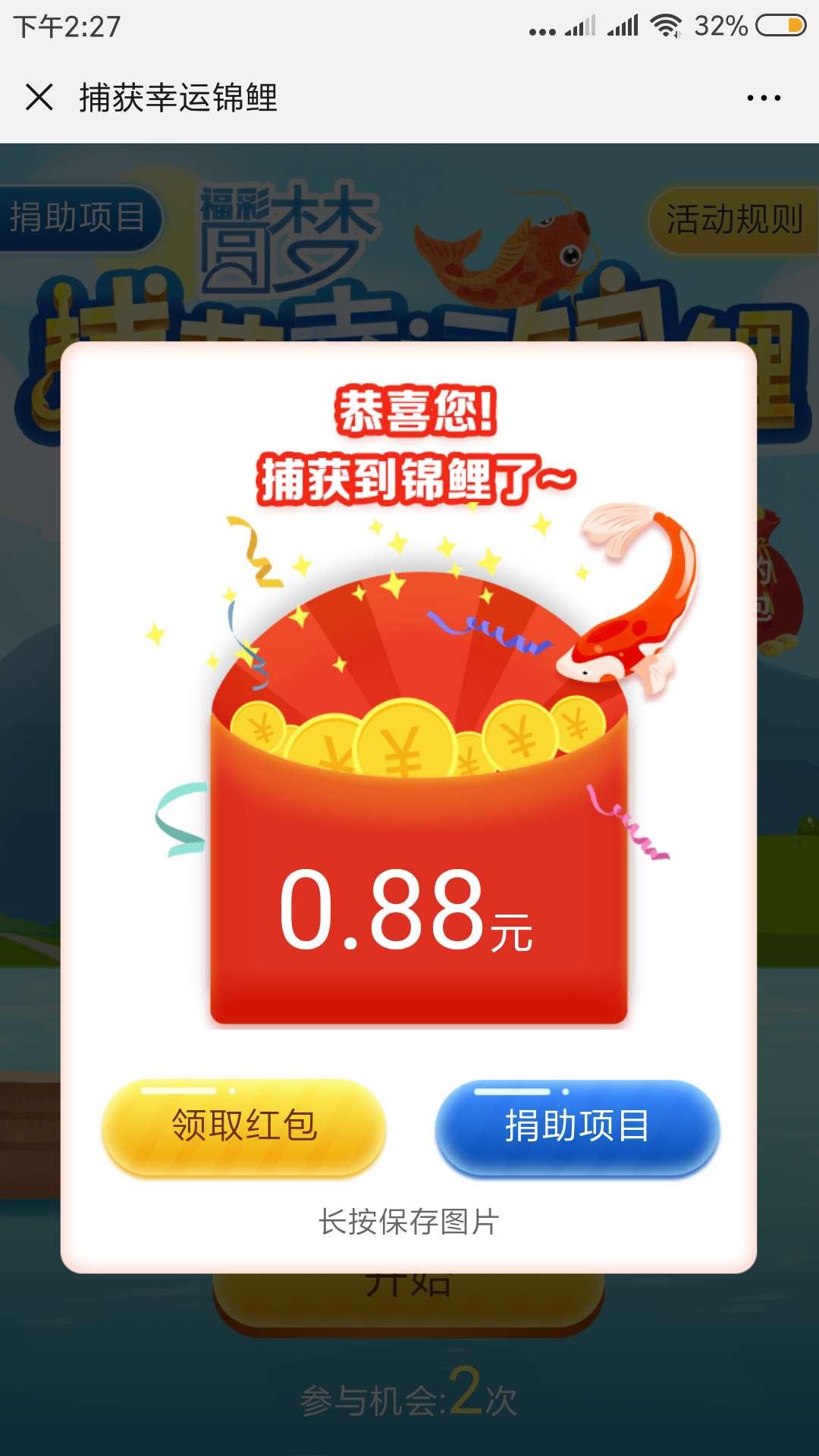 中国福彩幸运锦鲤红包