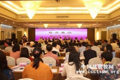 广州市基督教第十三次代表会议顺利召开