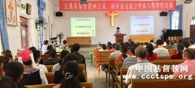 玉溪市基督教两会举办第二届讲道交流会暨第八期教牧培训班