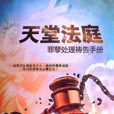《天上法庭--罪孽处理祷告手册》音频 第十四天 释放财务自由的祷告词