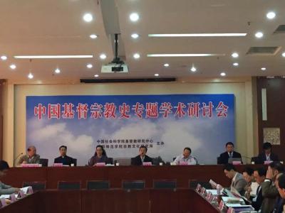 中国基督宗教史专题会探讨基督宗教与中华文化共生共融