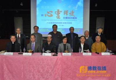 香港六宗教领袖座谈会近期举行 关注心灵释放的灵修与实践
