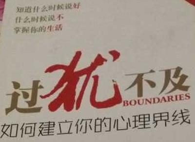 """蒋佩蓉推荐书籍《过犹不及》帮助""""讨好型""""的人"""