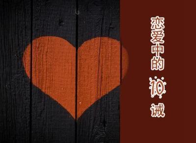 """【图文】恋爱中的""""十诫"""""""