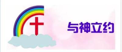 【张爷爷说故事】09-认识圣经中一个特别的人-挪亚, 与上帝立约带来祝福(音频版)