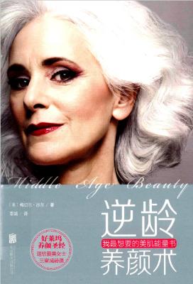 《逆龄养颜术 我最想要的美肌能量书》(Middle Age Beauty)扫描版[PDF]