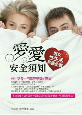 《愛愛安全須知:男女性生活常識全書》电子书[PDF]