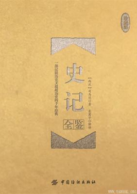《史记全鉴(珍藏版)》[西汉]司马迁【文字版_PDF电子书_下载】