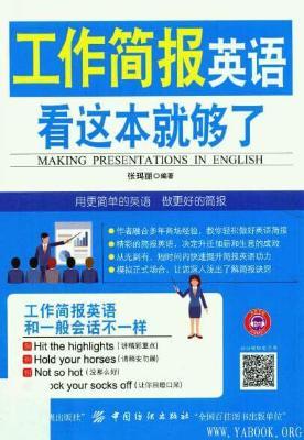 《工作简报英语 看这本就够了》_张玛丽_扫描版[PDF]