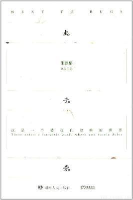 《虫子旁》朱赢椿【文字版_PDF电子书_下载】