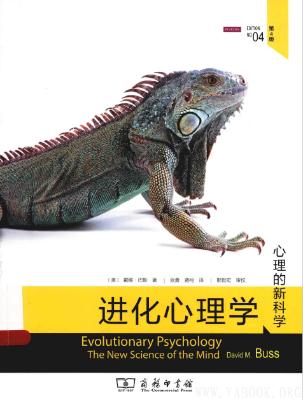 《进化心理学》(第4版)[PDF]