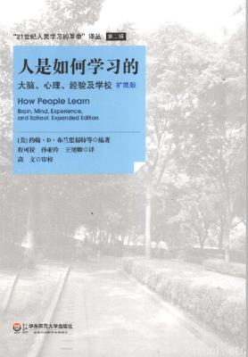 《人是如何学习的:大脑、心理、经验及学校》扫描版[PDF]