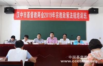 学习宗教法律法规, 推进基督教中国化