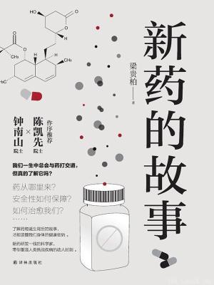 《新药的故事》梁贵柏【文字版_PDF电子书_下载】