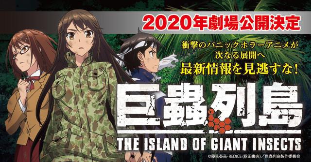 生存恐怖漫画《巨虫列岛》剧场版动画化决定 2020年上映