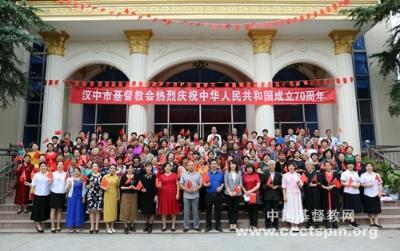 """汉中市基督教会举行""""迎双节""""系列爱国爱教活动"""