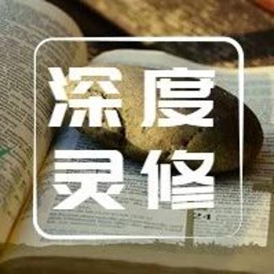 ▷深度灵修|咒诅的目的不是赶尽杀绝,让罪从百姓中和人的生命除掉(申27)