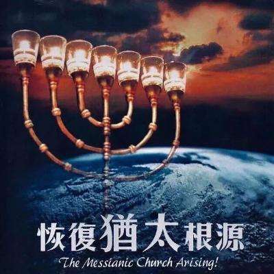 《恢複猶太根源》音频?第九章?活在盟约中得着应许产业的关键
