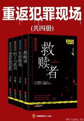 《重返犯罪现场(共4册)》宇尘【文字版_PDF电子书_下载】
